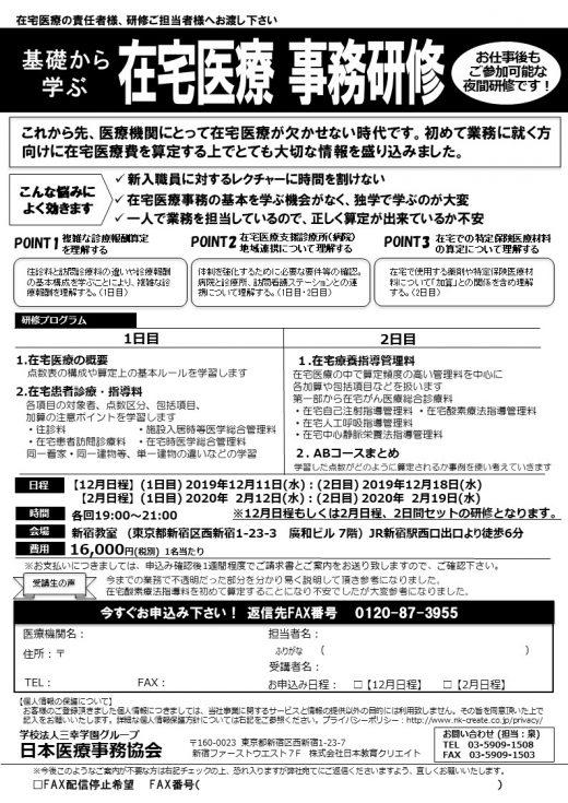 【新宿】アンガーマネジメント研修
