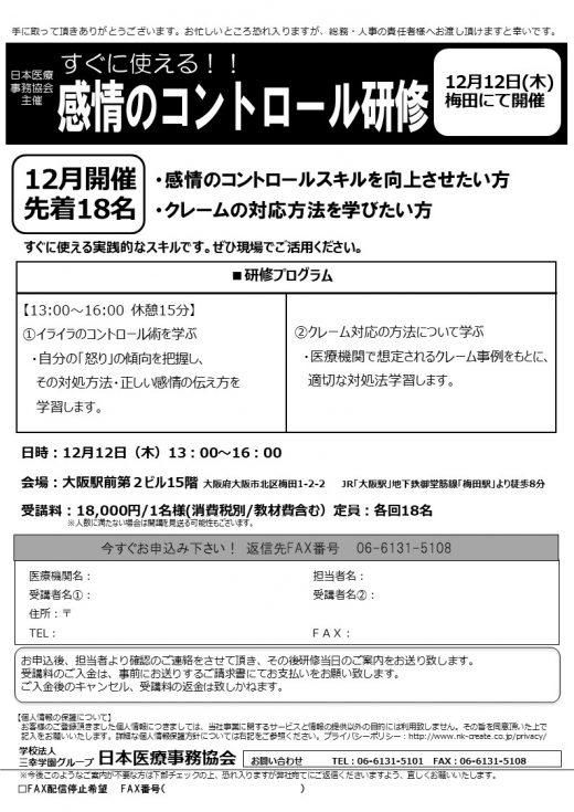 日本医療事務協会主催 すぐに使える‼ 感情のコントロール研修
