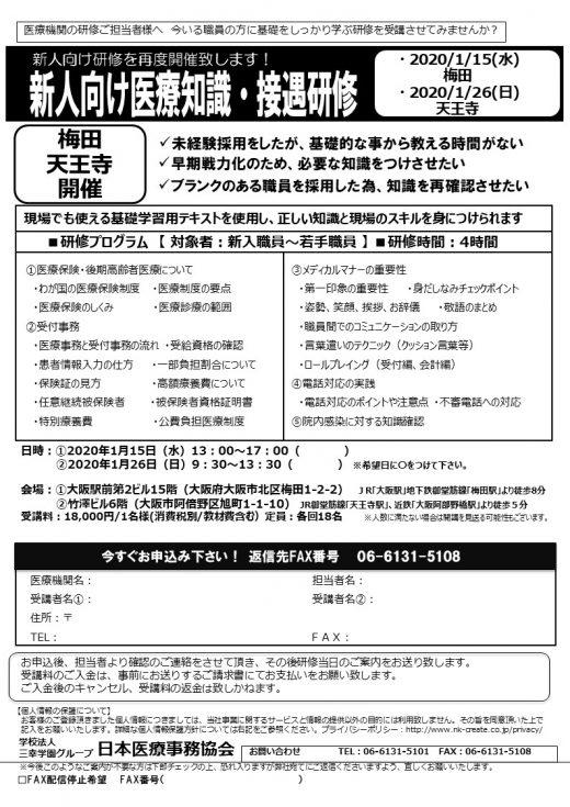 梅田・天王寺開催!新人向け医療知識・接遇研修