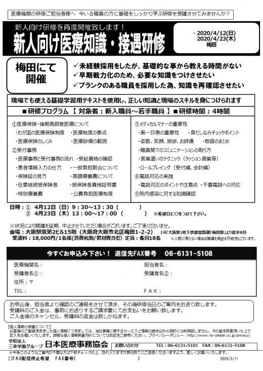 新人向け研修を梅田にて再度開催致します! ◎新人向け医療知識・接遇研修
