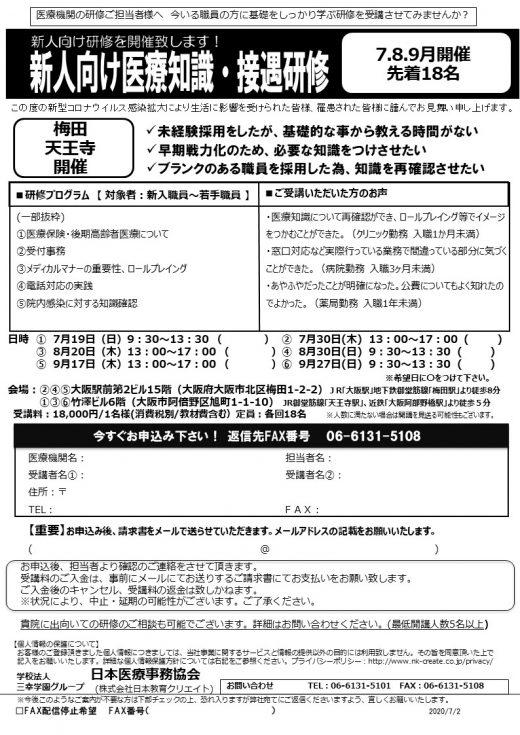 新人向け研修を梅田にて開催致します。【7・8・9月開催】◎新人向け医療知識・接遇研修