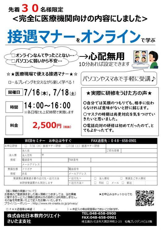 自宅や職場で手軽に学べる 『医療機関向け接遇マナー』 オンラインセミナー開催!!
