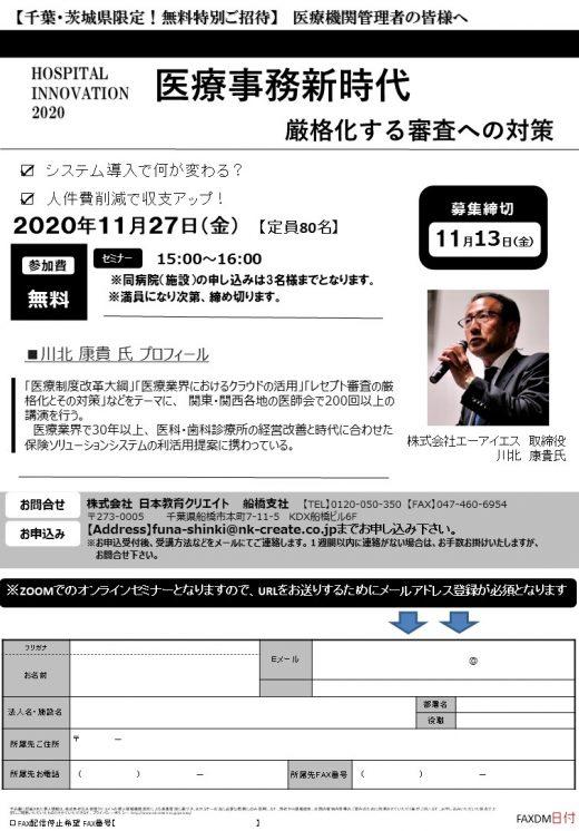 HOSPITAL INNOVATION 2020(ZOOMでのオンラインセミナー)【千葉・茨城県限定