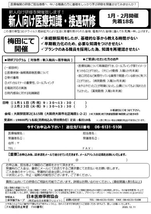 新人向け研修を梅田にて開催致します。【1・2月開催】◎新人向け医療知識・接遇研修