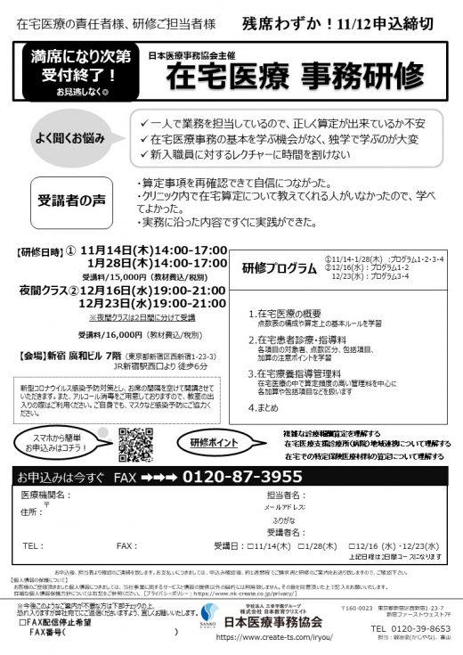 ◎在宅医療事務研修(11月or1月実施)