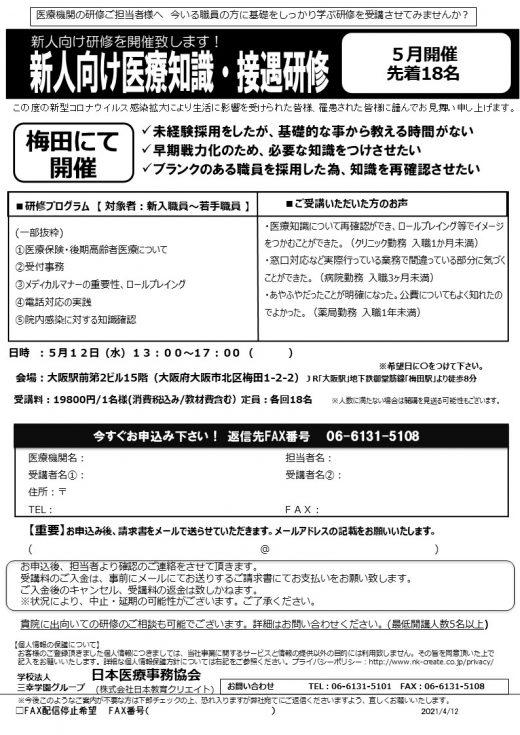 新人向け研修を梅田にて開催致します。【5月開催】◎新人向け医療知識・接遇研修