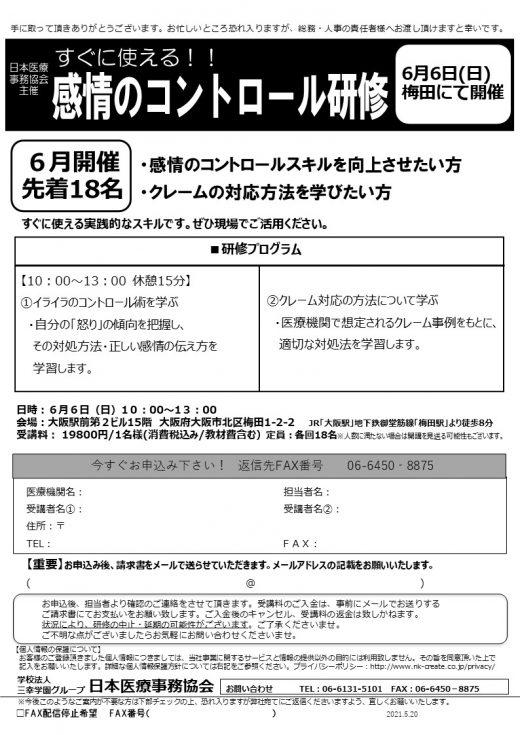 日本医療事務協会主催 すぐに使える‼ 感情のコントロール研修・6月開催(梅田)