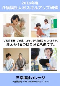 管理者のためのメンタルヘルス研修(ラインケア)