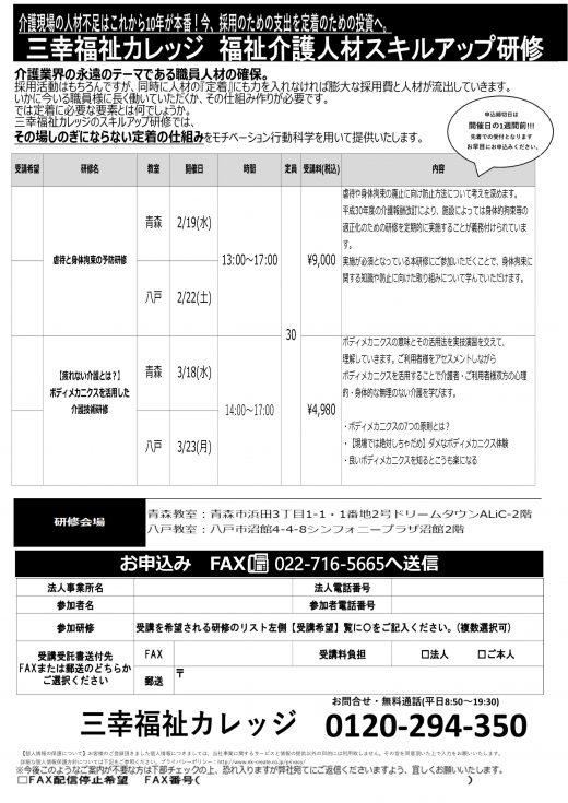 三幸福祉カレッジ【青森・八戸教室】福祉介護人材スキルアップ研修