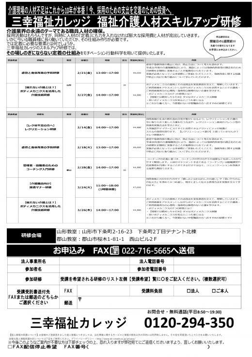 三幸福祉カレッジ【山形教室】福祉介護人材スキルアップ研修
