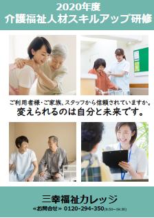 【新人介護職員のための介護技術基礎研修】