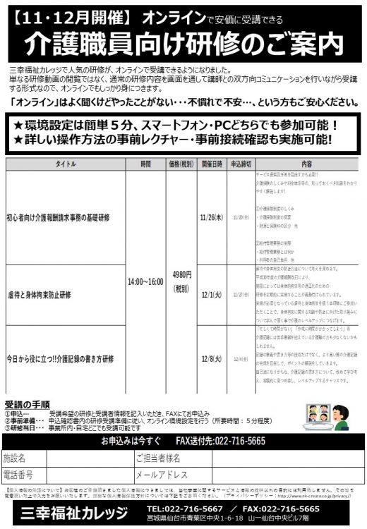 【11・12月開催】 オンラインで安価に受講できる ◎介護職員向け研修
